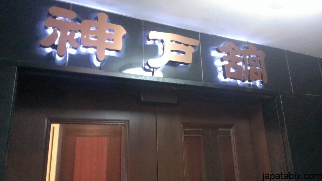 ステーキランド神戸館