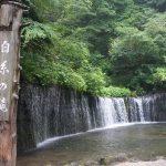 軽井沢・嬬恋観光!軽井沢 白糸の滝鑑賞&霧の鬼押し出し園で散歩