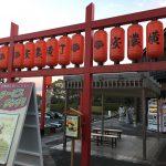 伊勢・名古屋観光!松阪肉定食と伊勢・小牧のスーパー銭湯巡り。