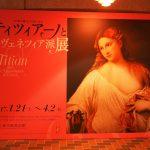 東京上野観光!神保町うどん丸香でうどん三昧&東京都美術館でティツィアーノ