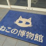 伊豆観光!怪しい少年少女博物館とねこの博物館をハシゴしてみた。