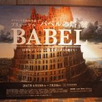 東京観光!青島食堂と東京都美術館 ブリューゲル「バベルの塔」展