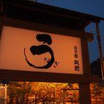 箱根観光!ポーラ美術館でピカソ。旅の最後は友栄の絶品うな重!