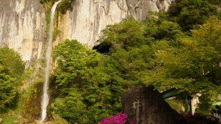 岡山観光!新見千屋温泉いぶきの里と、満奇洞、井倉洞を巡る。