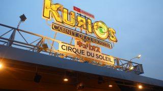 シルク・ドゥ・ソレイユ 『キュリオス』 東京公演を【A席】で観てきた感想