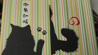 2017年福井でお花見!九頭竜ダムと猫だらけの御誕生寺に行った感想