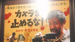 映画『カメラを止めるな!』を観て来た感想!(ネタバレ無し)