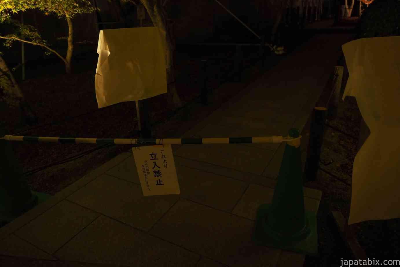京都 紅葉 永観堂 夜間特別拝観 多宝塔への通行禁止
