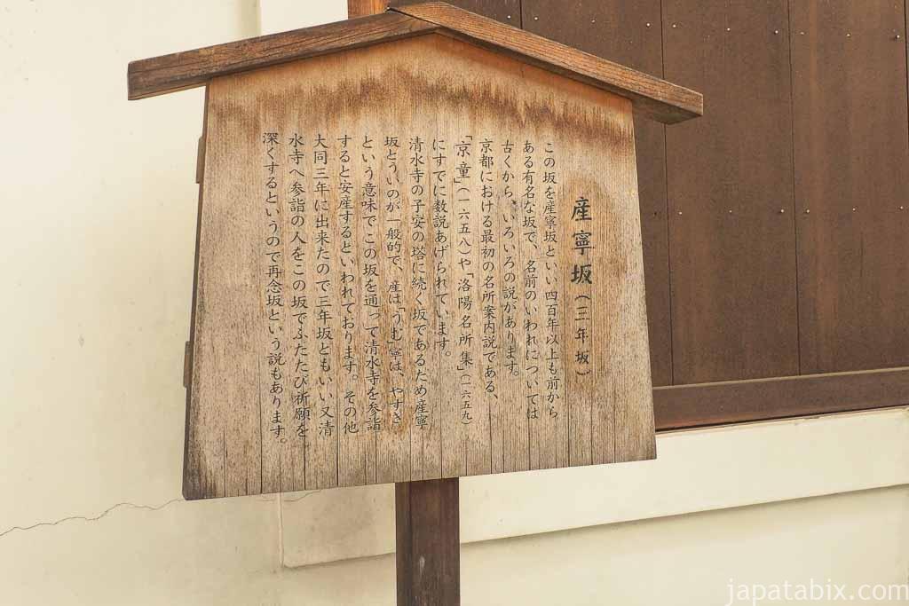 京都 早朝の東山散策 産寧坂