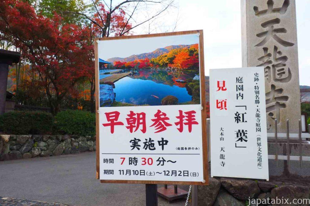 京都 嵐山 天龍寺 早朝拝観 紅葉