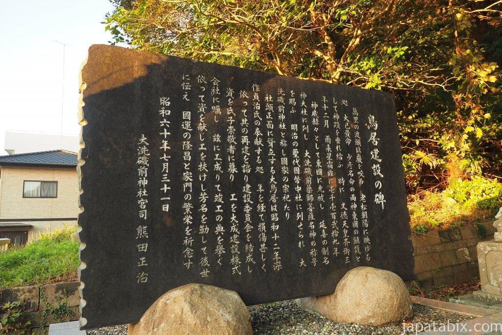 大洗磯前神社二の鳥居