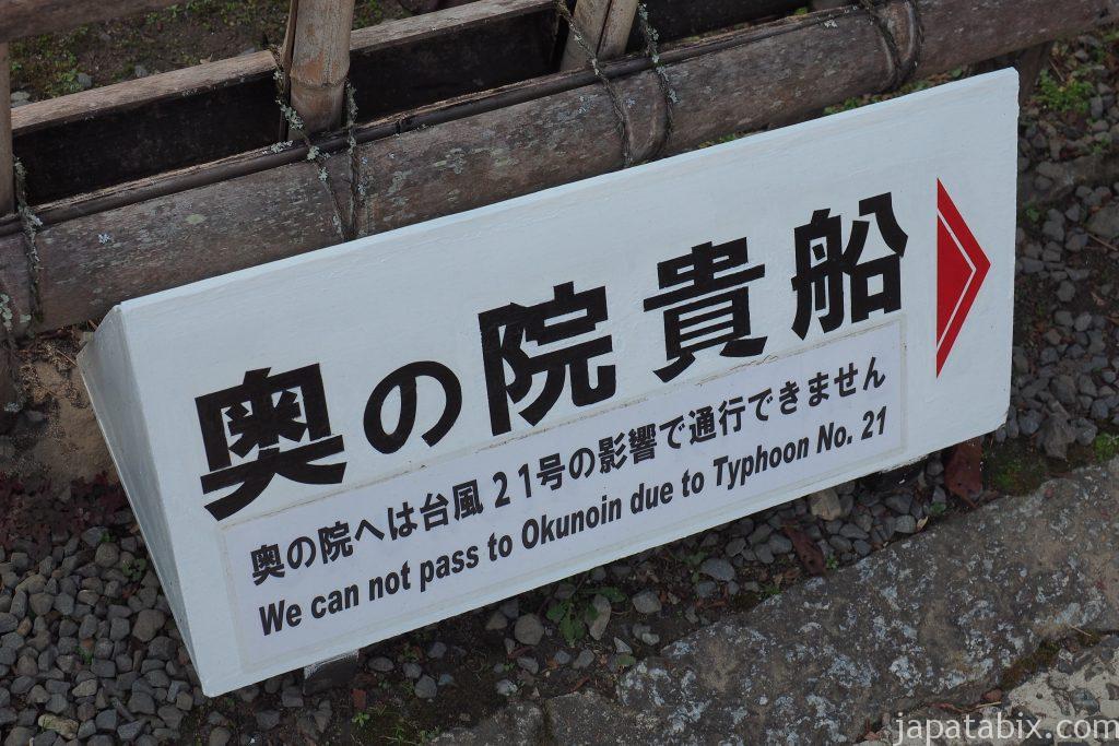 鞍馬寺の台風21号の傷跡