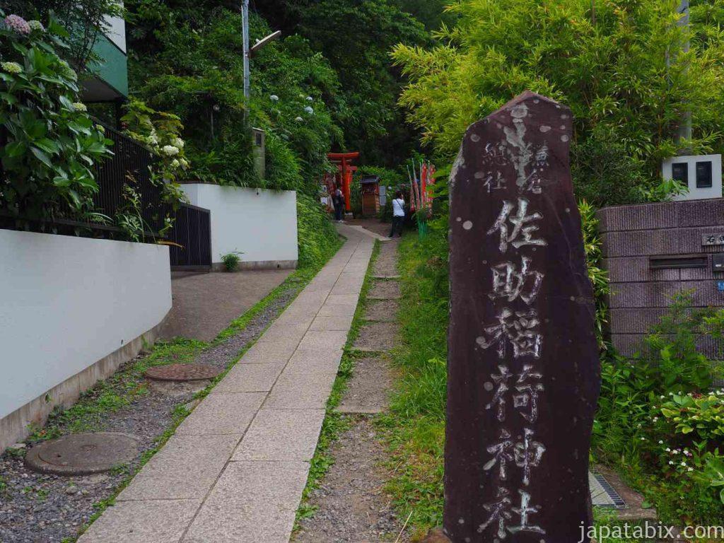 佐助稲荷神社 参道
