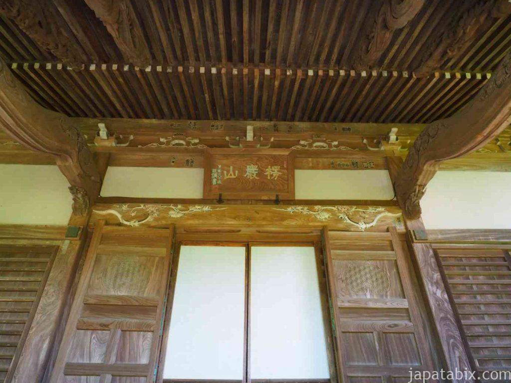 妙法寺 本堂