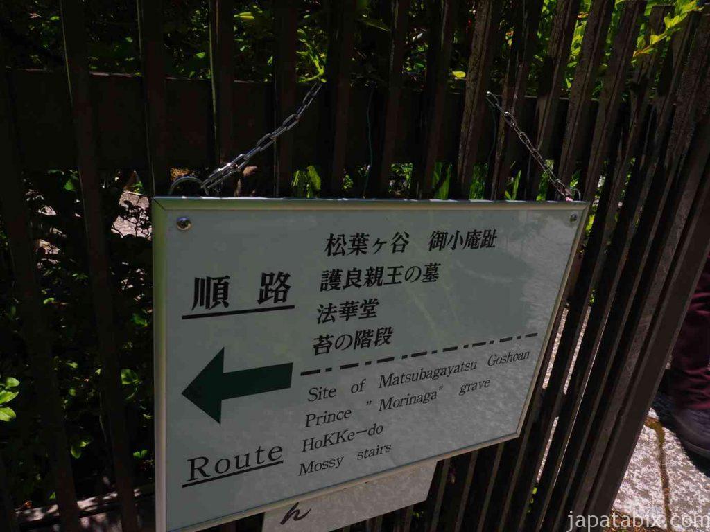 妙法寺 境内