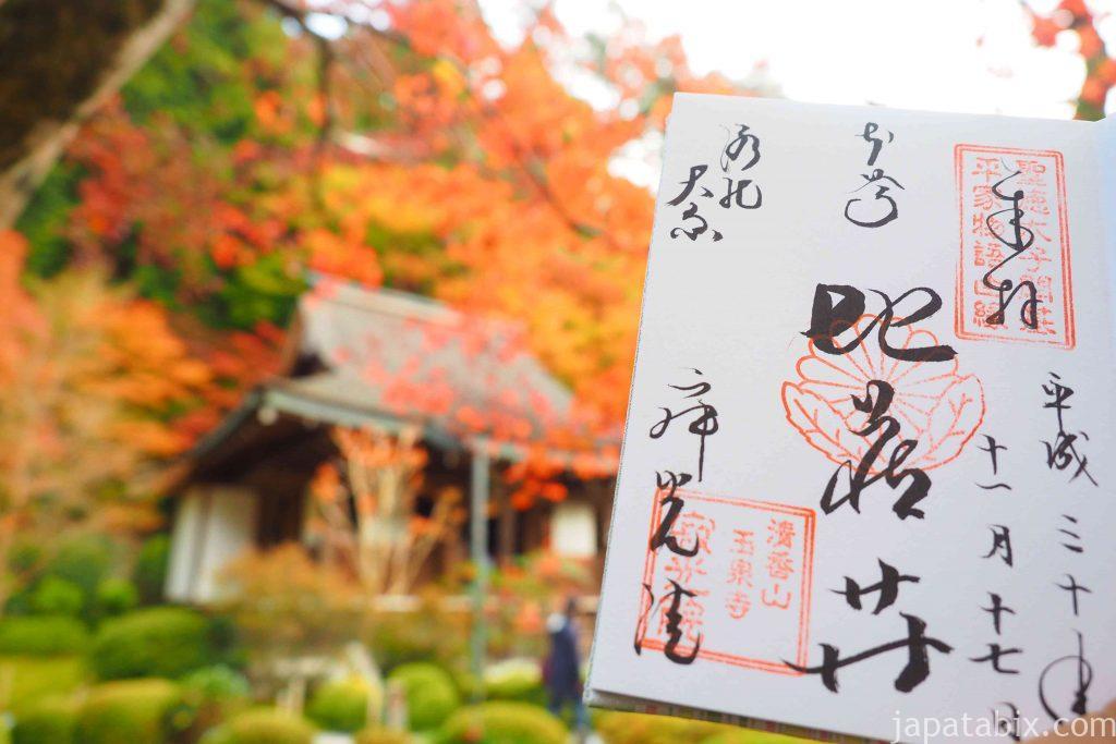 京都 大原 寂光院 御朱印