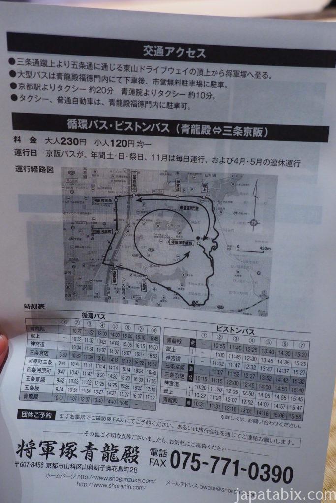 京都 東山 将軍塚青龍殿 アクセス