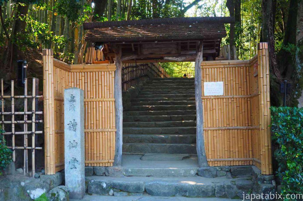京都 詩仙堂 山門