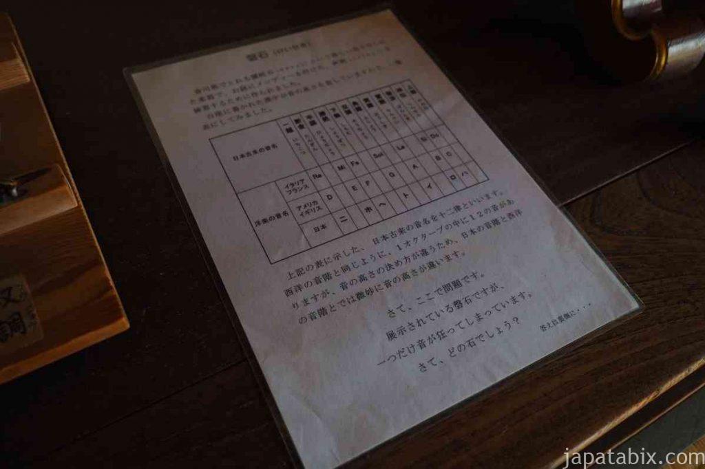 京都 大原 実光院 石造りの調音器