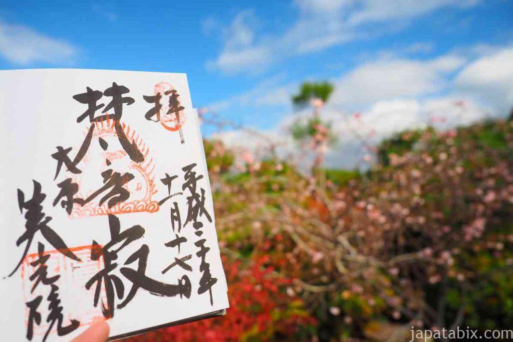 京都 大原 実光院 御朱印