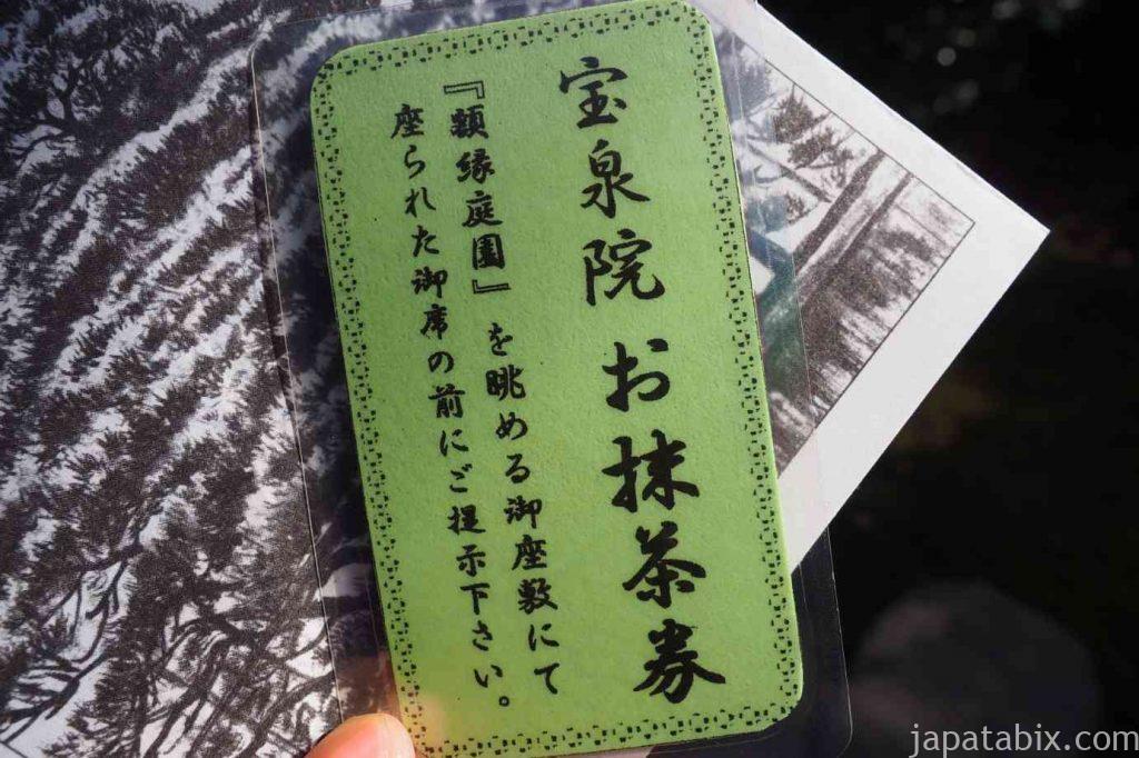 京都 大原 宝泉院 抹茶券