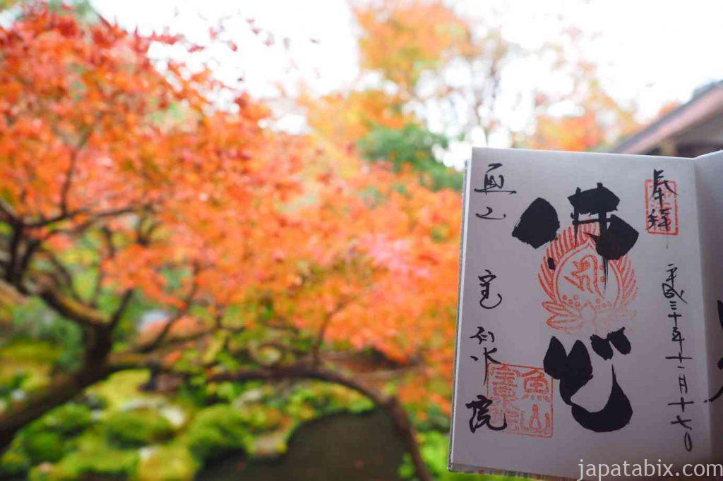 京都 大原 宝泉院 御朱印