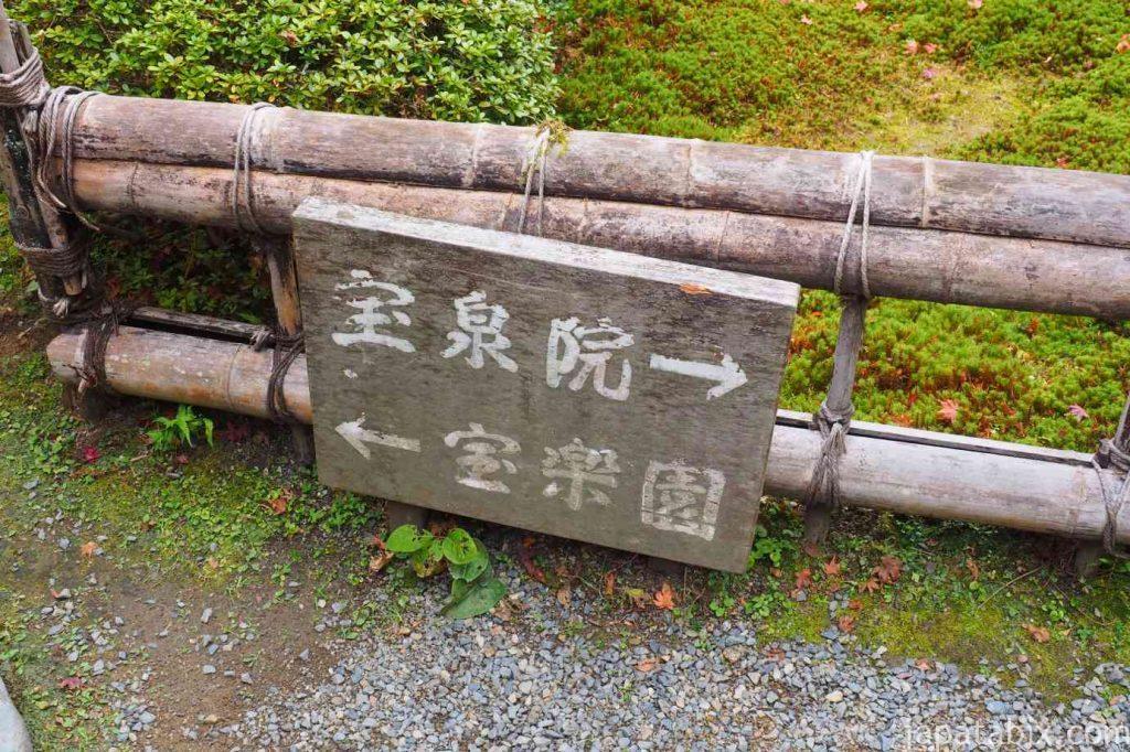 京都 大原 宝泉院 宝楽園