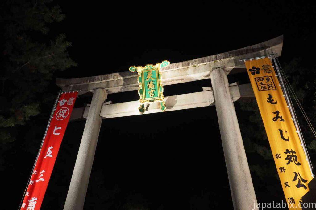 京都 北野天満宮 一の鳥居 紅葉 ライトアップ