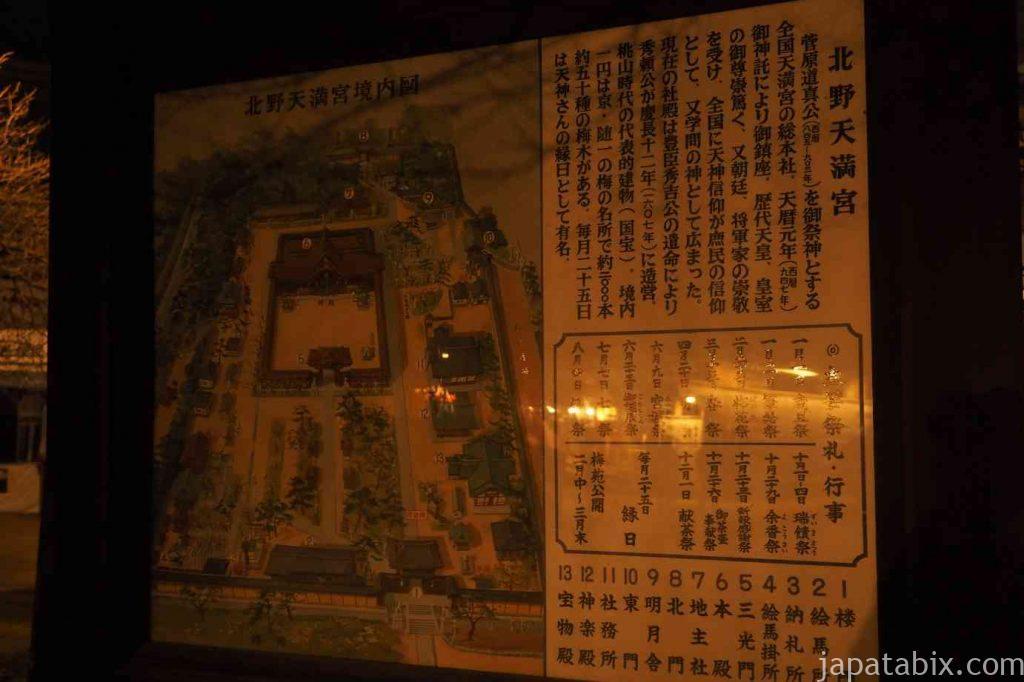 京都 北野天満宮 紅葉 境内図