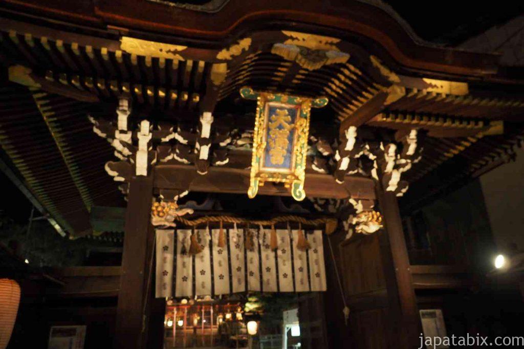 京都 北野天満宮 紅葉 ライトアップ 三光門