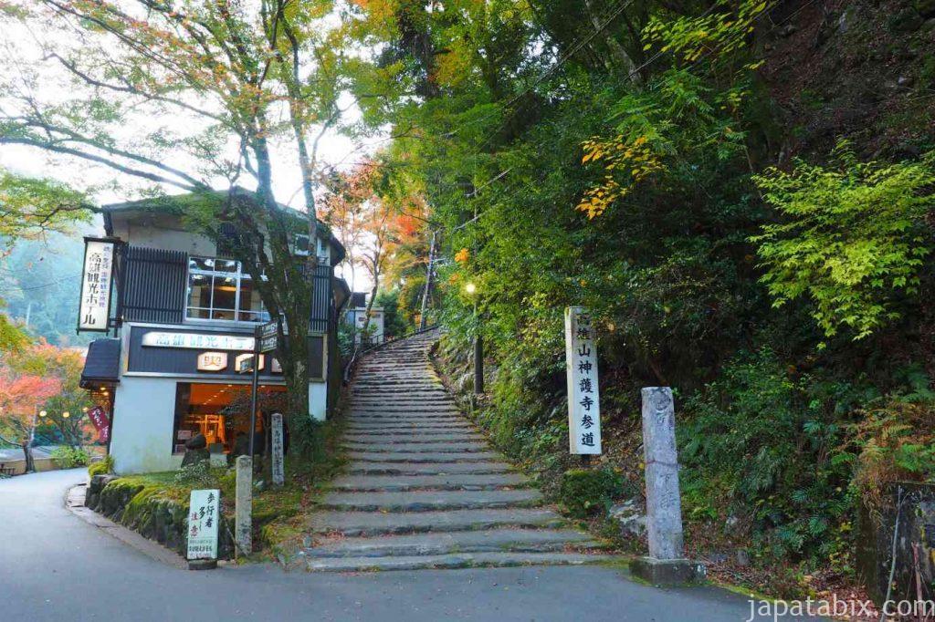 京都 高雄 神護寺 参道