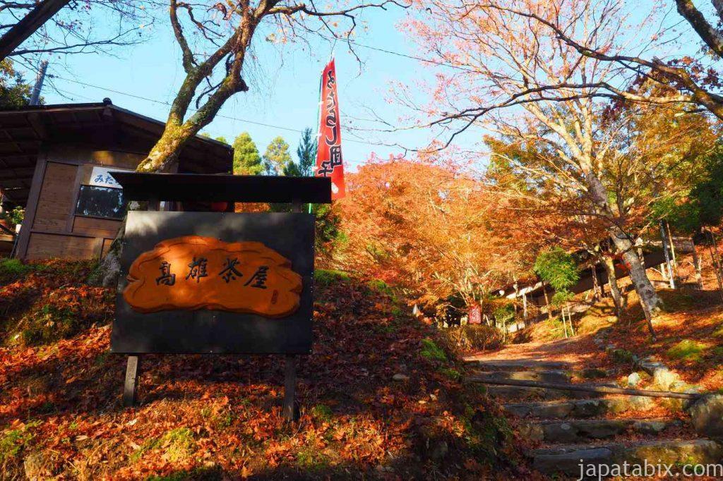京都 高雄 神護寺 硯石亭