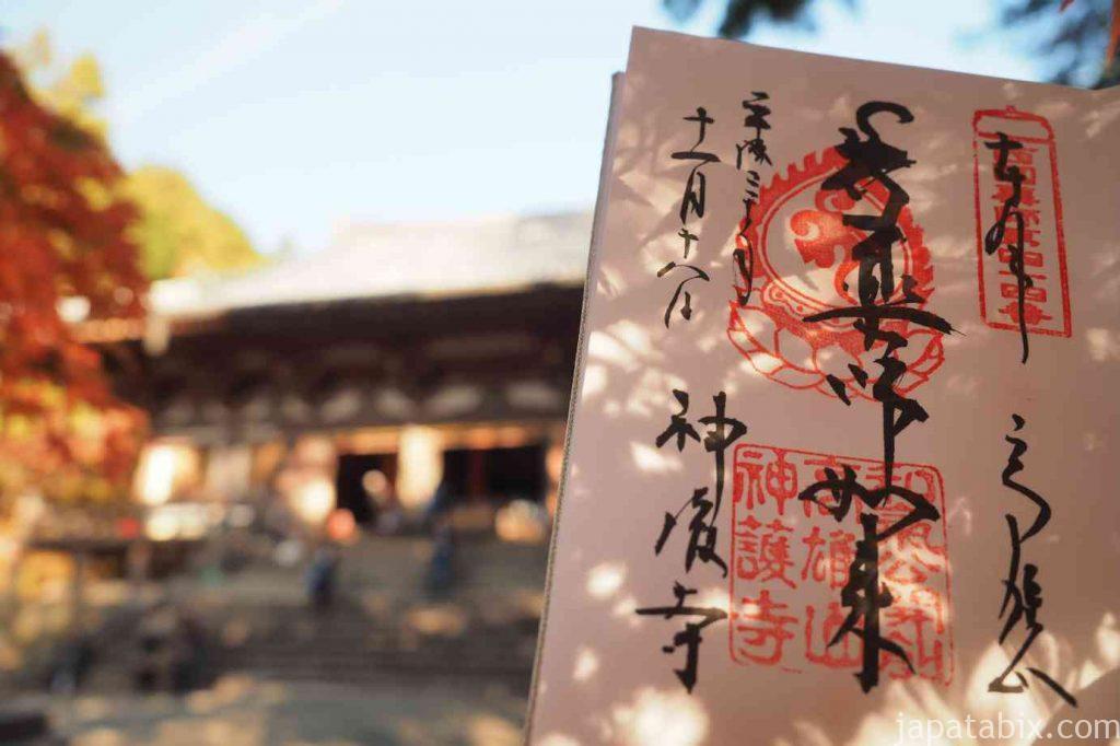 京都 高雄 神護寺 御朱印
