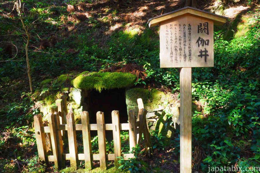 京都 神護寺 閼伽井