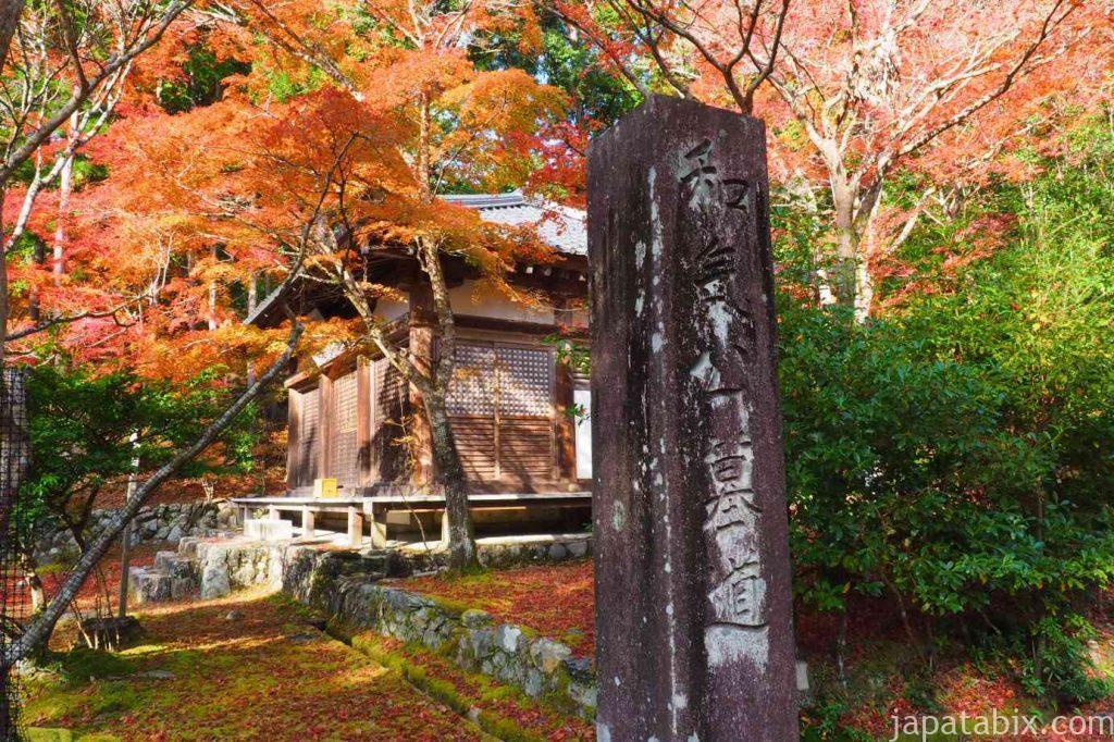 京都 高雄 神護寺 鐘楼と紅葉