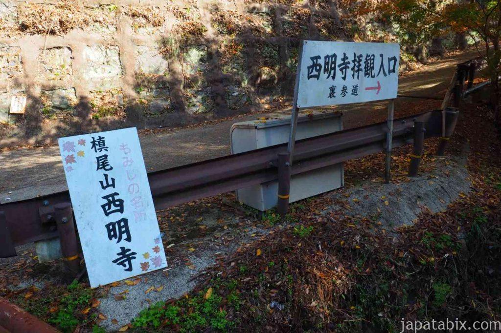京都 高雄 西明寺 裏参道の紅葉