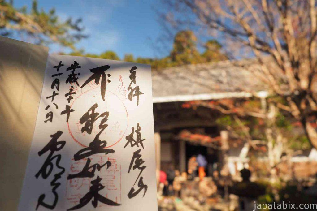 京都 高雄 西明寺 御朱印