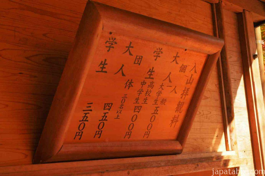 京都 高雄 西明寺 拝観受付