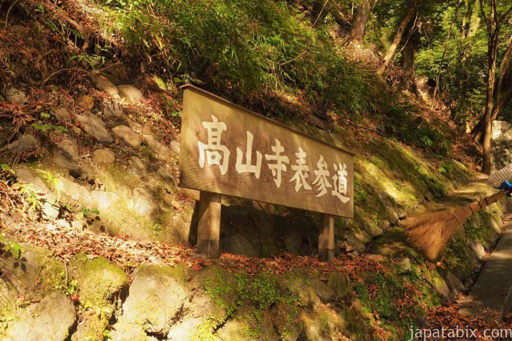 京都 高雄 高山寺 参道