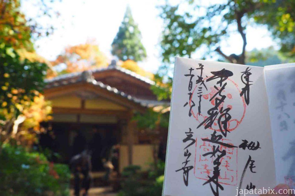 京都 高雄 高山寺 御朱印