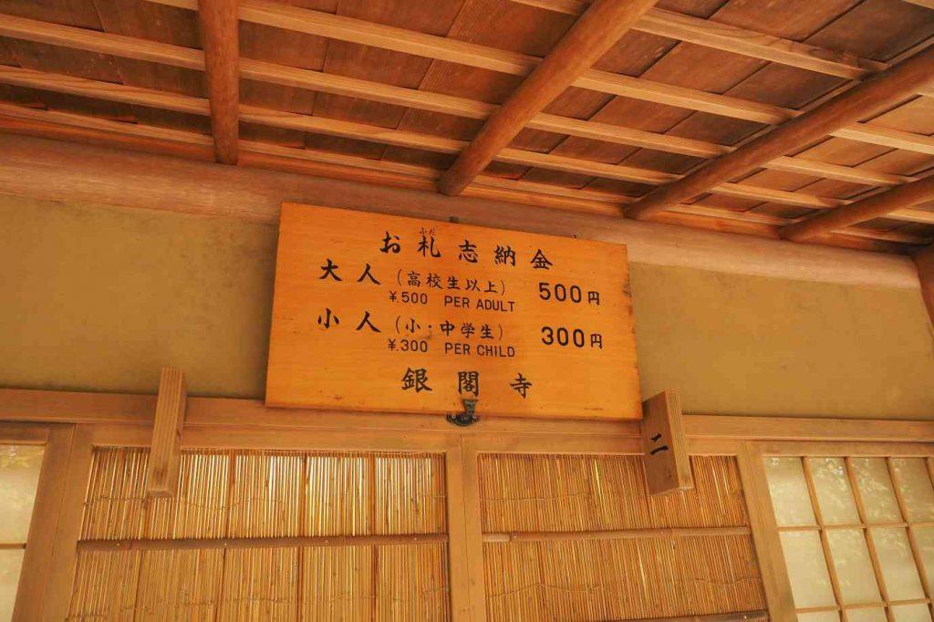京都 銀閣寺 拝観料