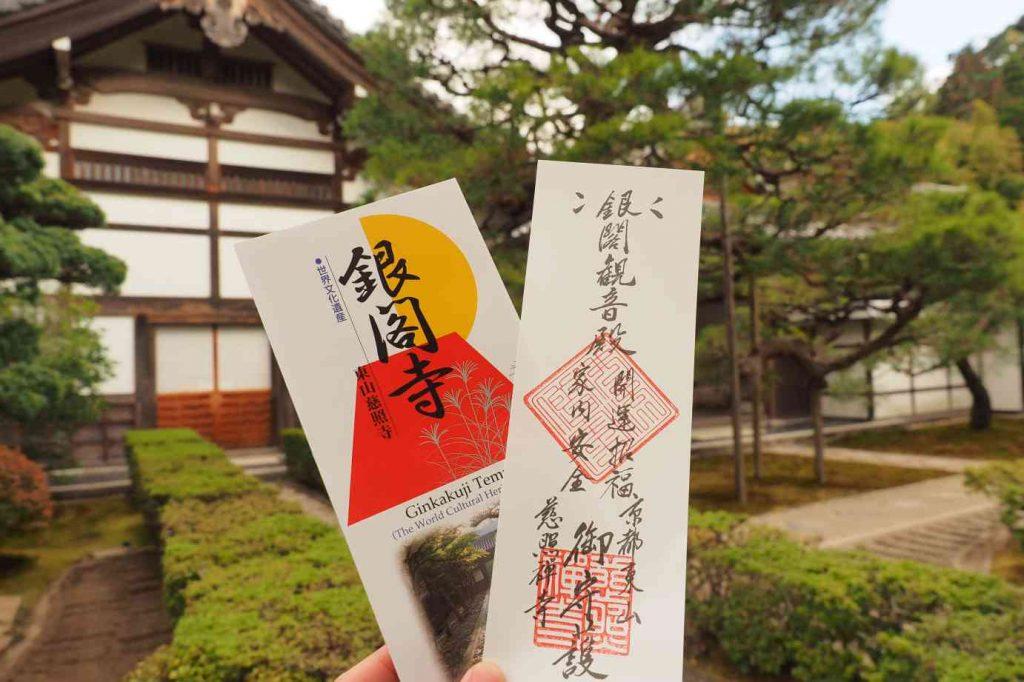 京都 銀閣寺 拝観券 お札