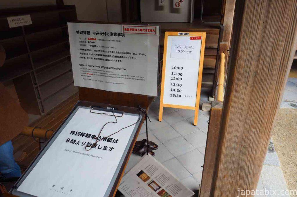 京都 銀閣寺 秋の特別拝観の案内
