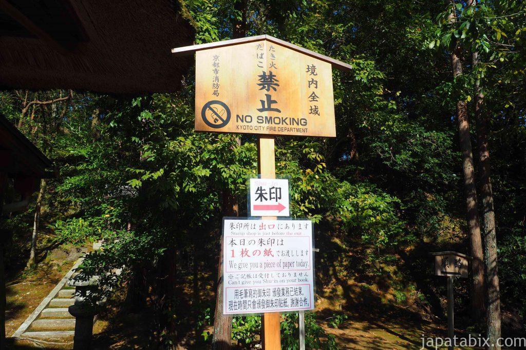 京都 金閣寺 御朱印