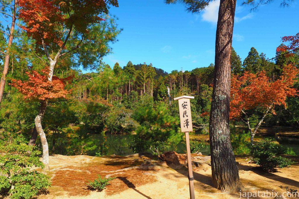 京都 金閣寺 安民沢と白蛇塚