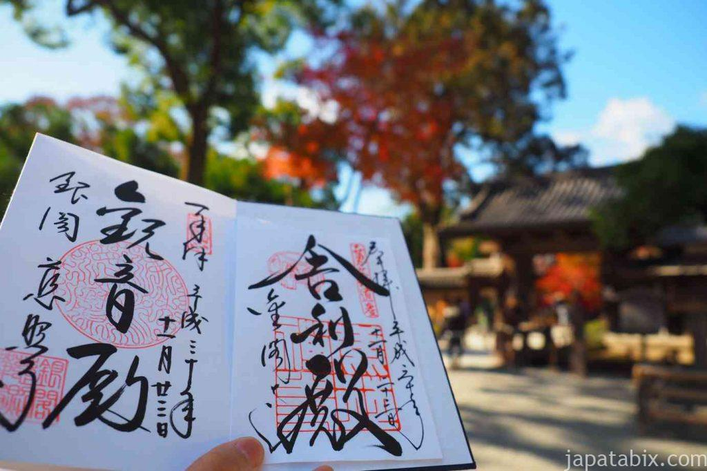 京都 金閣寺と銀閣寺の御朱印