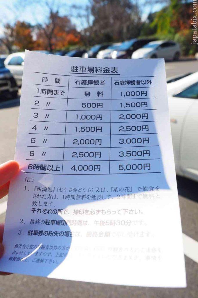 京都 龍安寺 駐車場 料金