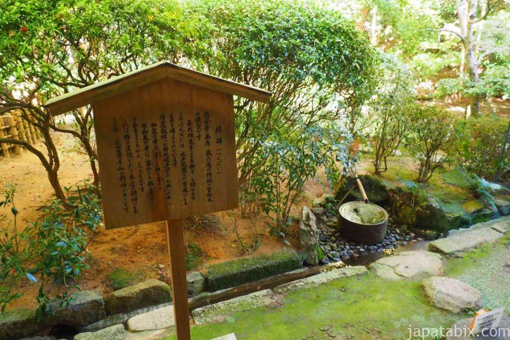 京都 龍安寺 つくばい