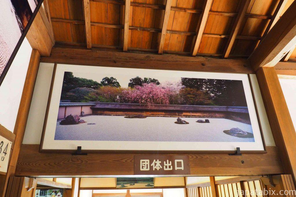 京都 龍安寺 方丈
