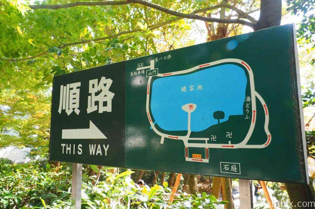 京都 龍安寺 鏡容池マップ
